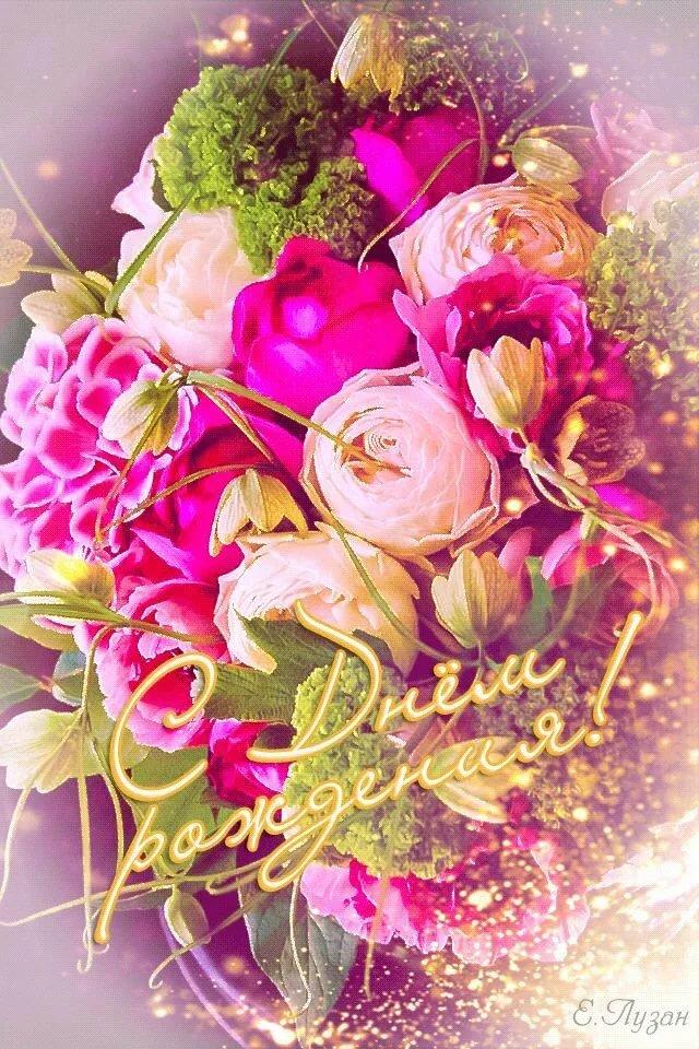 Красивые открытки на день рождения женщине фото с цветами