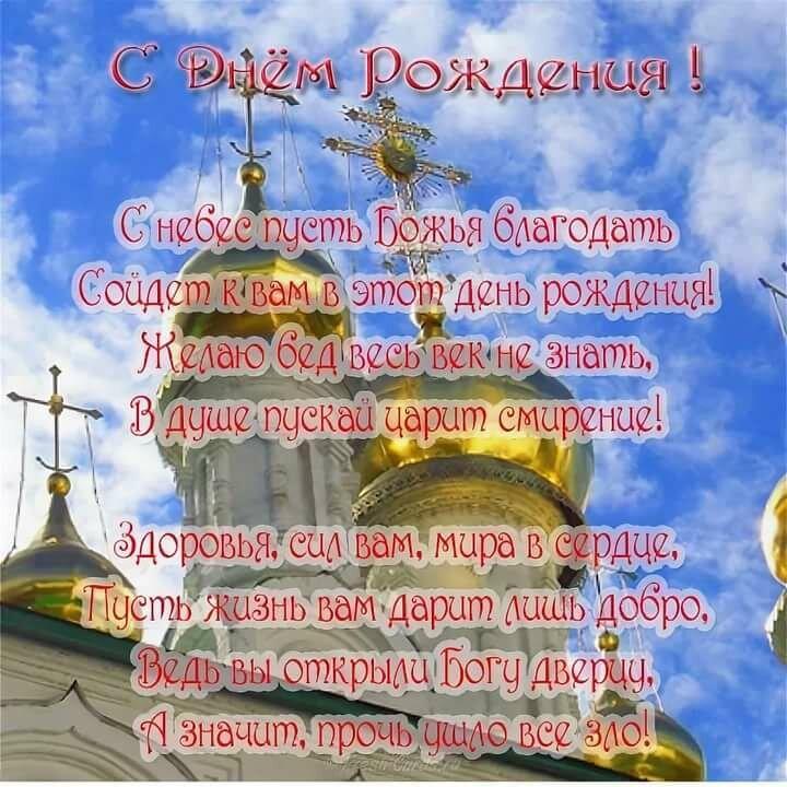 поздравления к дню рождения провославные горной