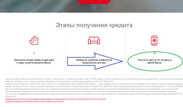 кредитная карта связной оформить заявку
