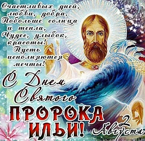 Надеждой верой, открытки в день святого пророка ильи