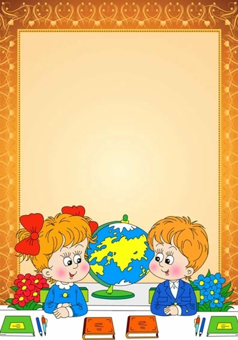 Картинка с детьми для титульного листа