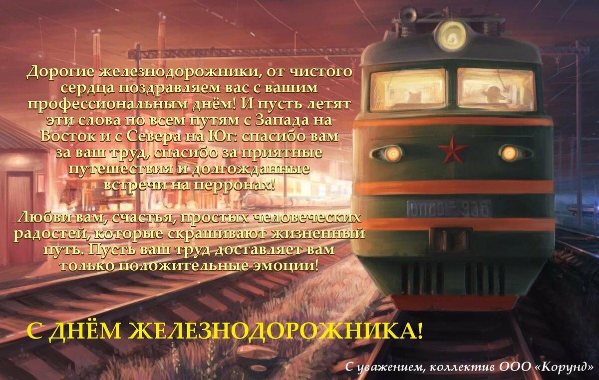 серьезные поздравления с днем железнодорожника в стихах смешение разных