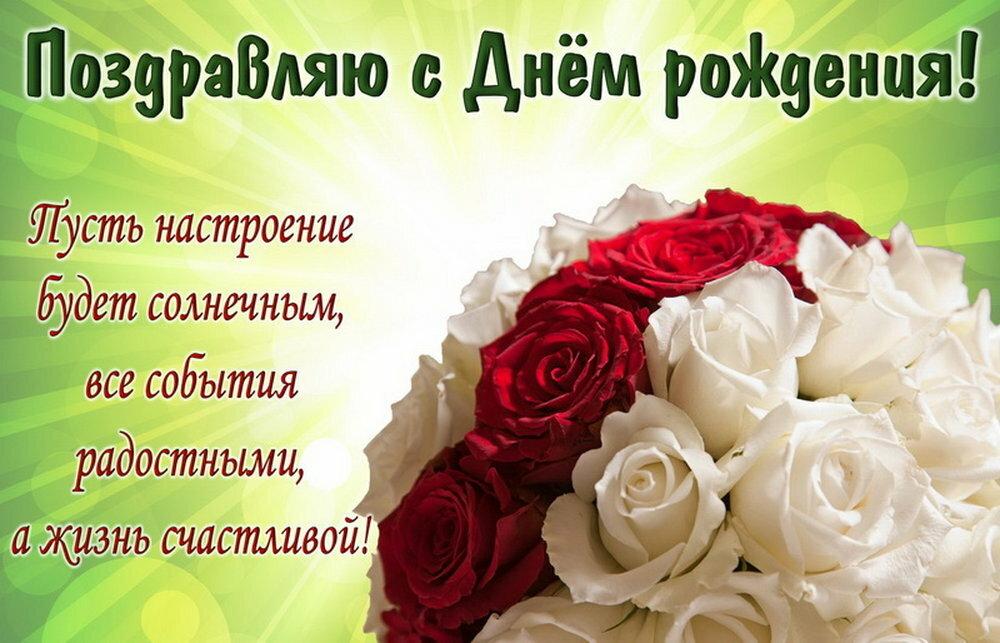 милые поздравления с днем рождения до слез разных случаях