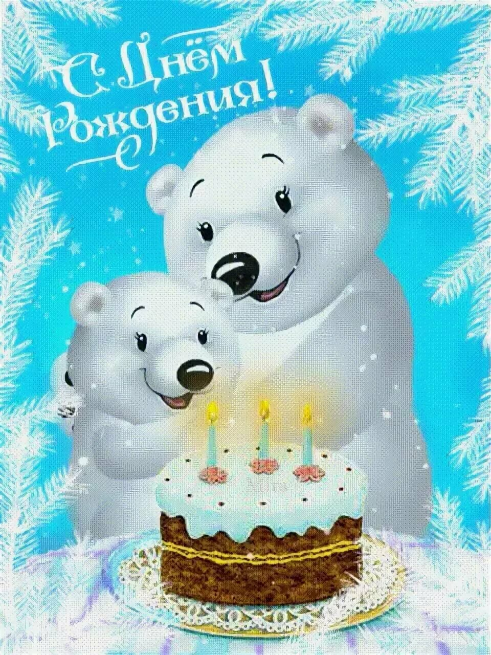 Друга, открытки с днем рождения с медведями