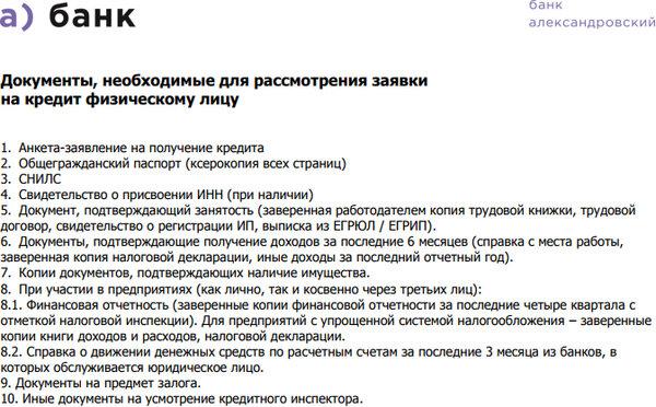 газпромбанк кредит через приложение