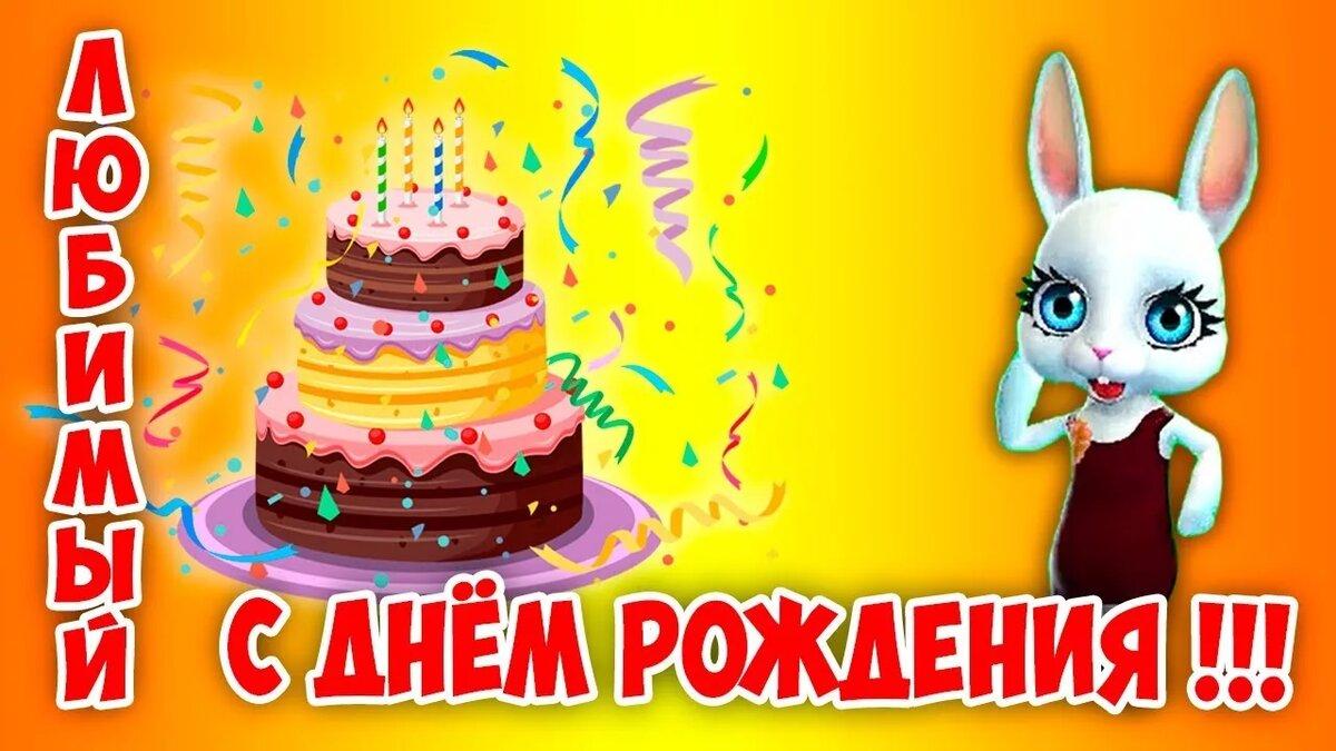 Видео поздравление с днем рождения любимому мужчине зайка