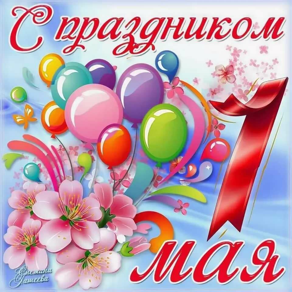 Картинки поздравлений с 1 мая, цветы