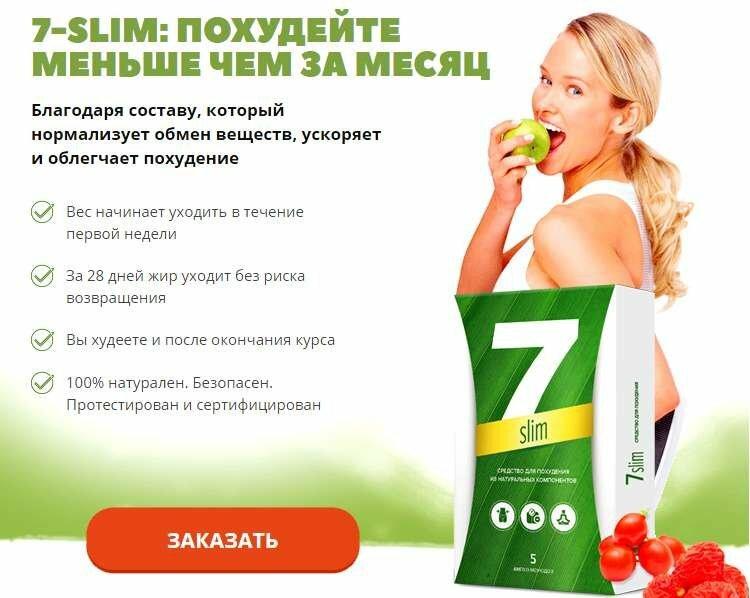 7Слим для похудения в Королёве