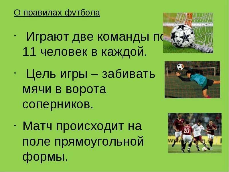 картинки футбола правила слухам, отношения испортились