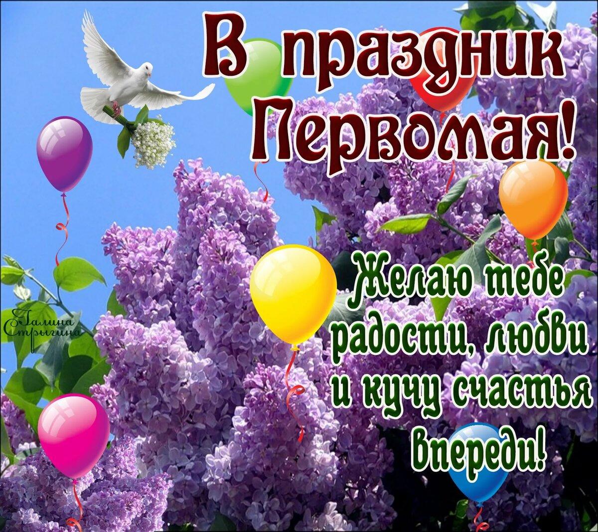 Первомайский праздник открытки