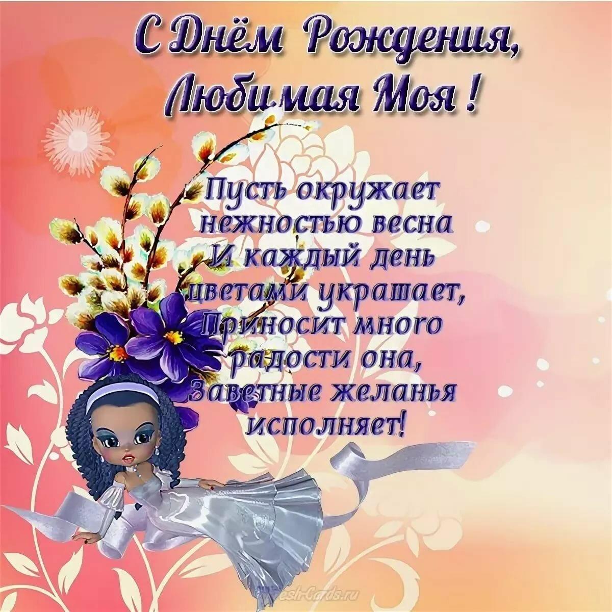 поздравления и пожелания жене в день рождения вам