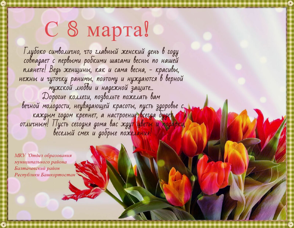 Поздравление заведующую с 8 мартом