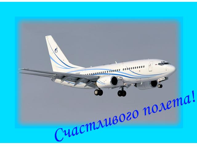 Открытки с приземлением самолета, зона поздравления фото
