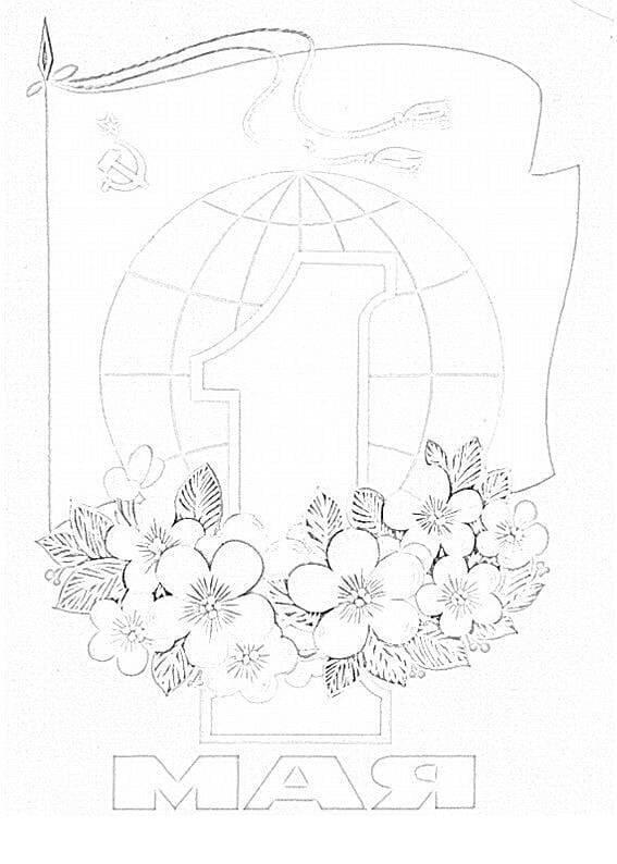 Рисунок на 1 мая карандашом, напечатать