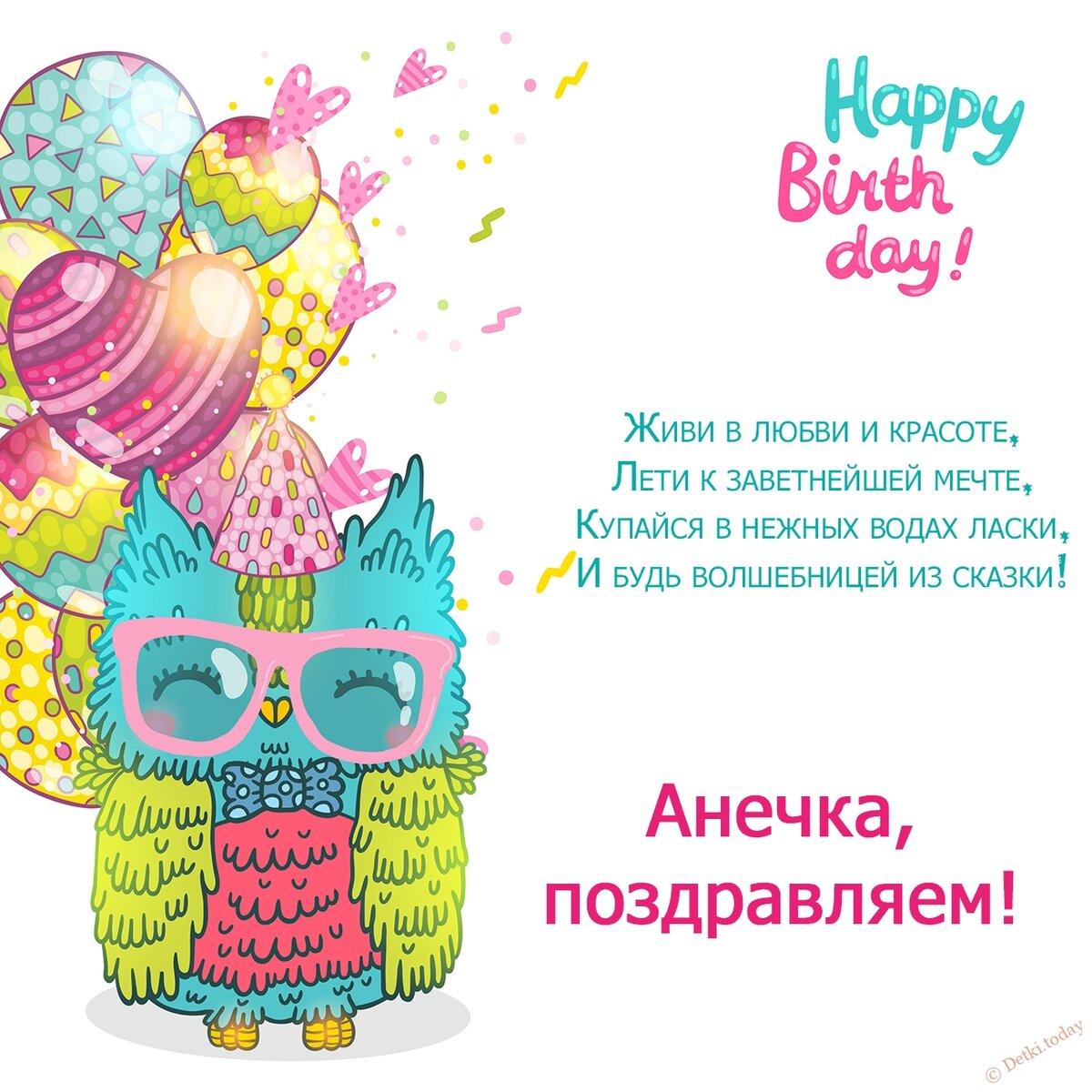 Поздравления с днем рождения для совы