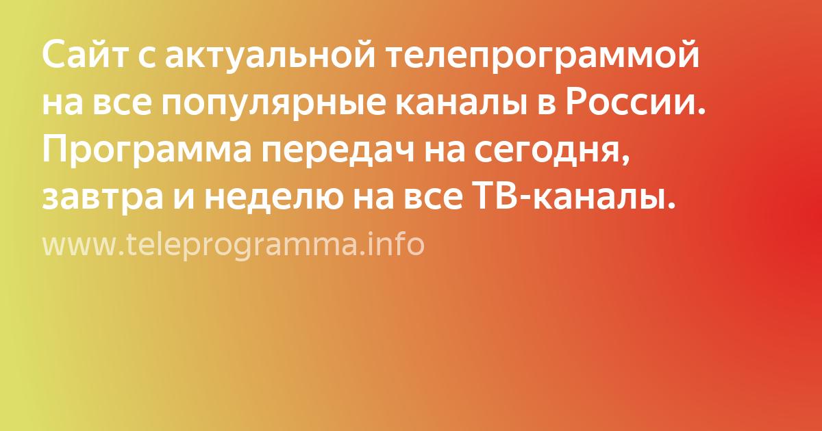 63c68148e49 ... Сайт с актуальной телепрограммой на все популярные каналы в России.  Программа передач на сегодня