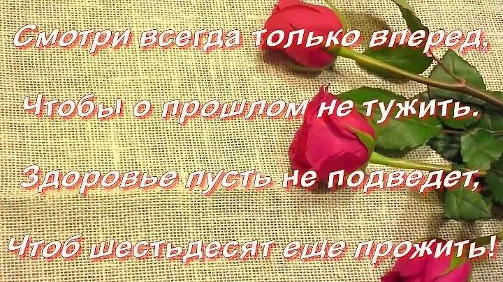 Елене, с днем рождения женщине стихи красивые 60 летием