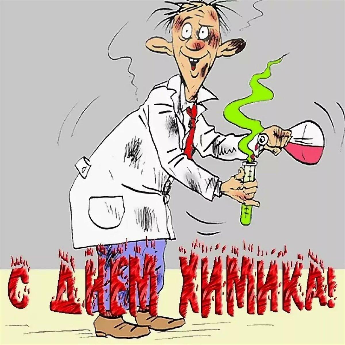 Поздравления с днем химика открытки, гномик