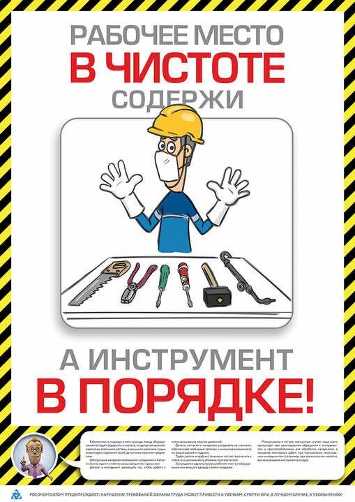 Картинки про чистоту рабочего места