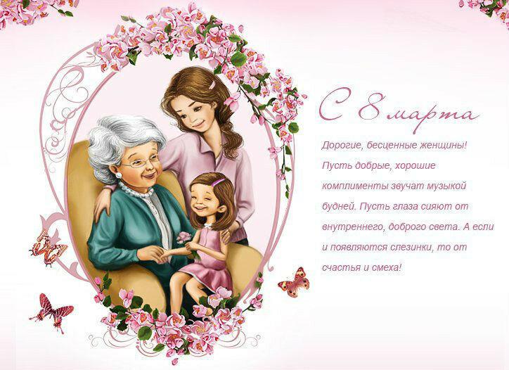 Поздравления с 8 марта бабушке и маме