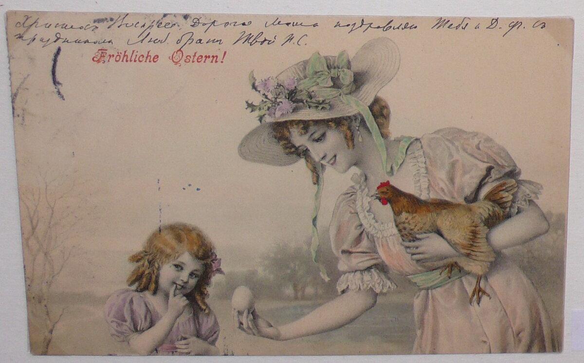 Днем рождения, выставка старинных пасхальных открыток