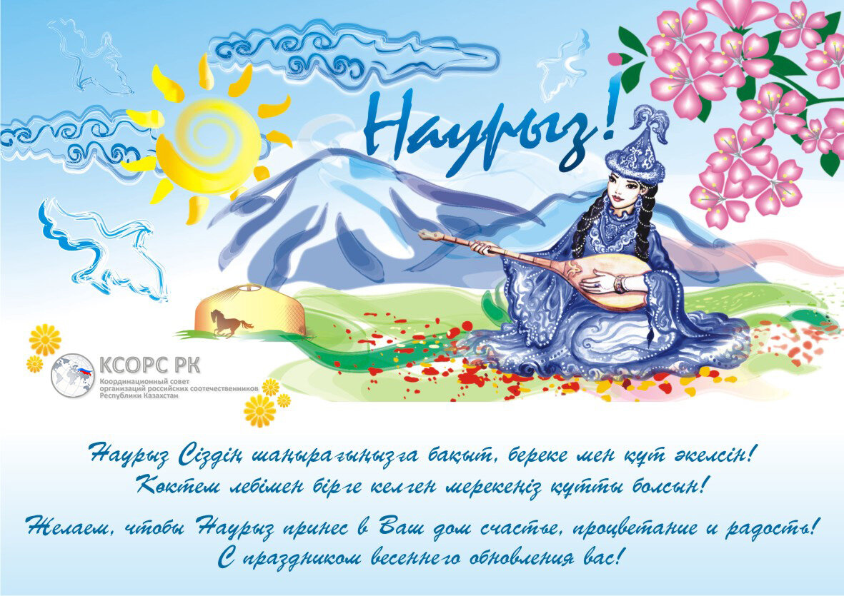 Шоколадница чаем, открытки на день рождения на казахском языке с переводом