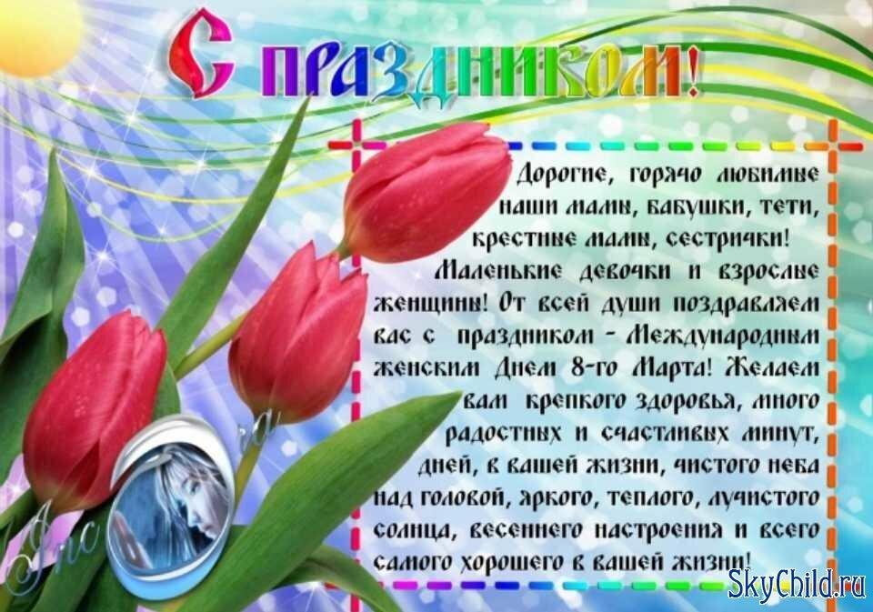 картинки со стихами к 8 марта для доу подход обеспечит