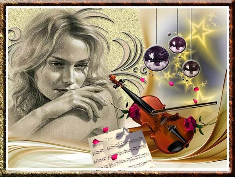 Открытки барнаул, открытки о любви музыка
