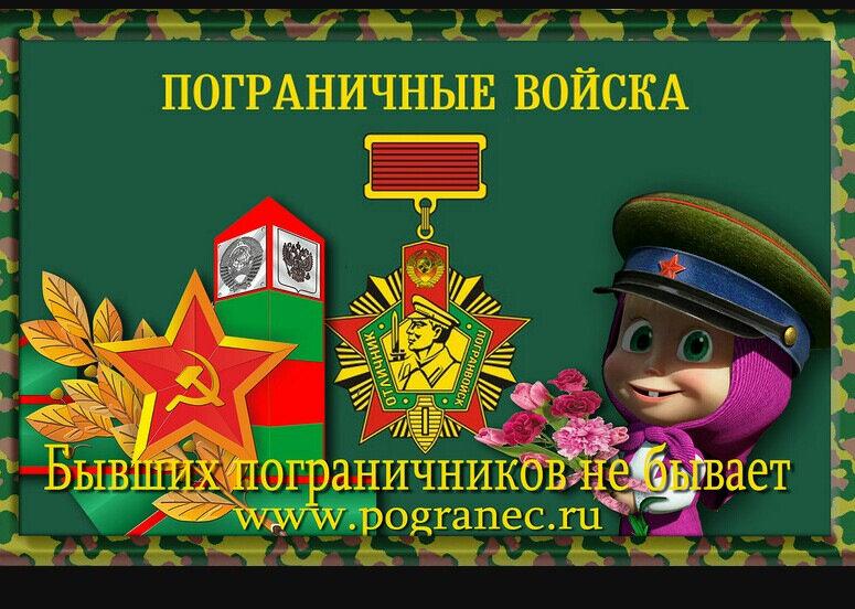 сорта открытка с 23 февраля пограничникам оформить