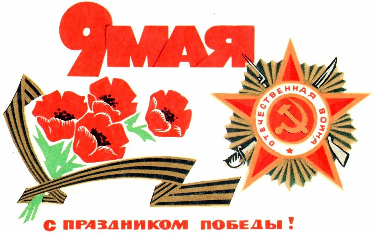 ретро открытки к 9 мая день победы был специально