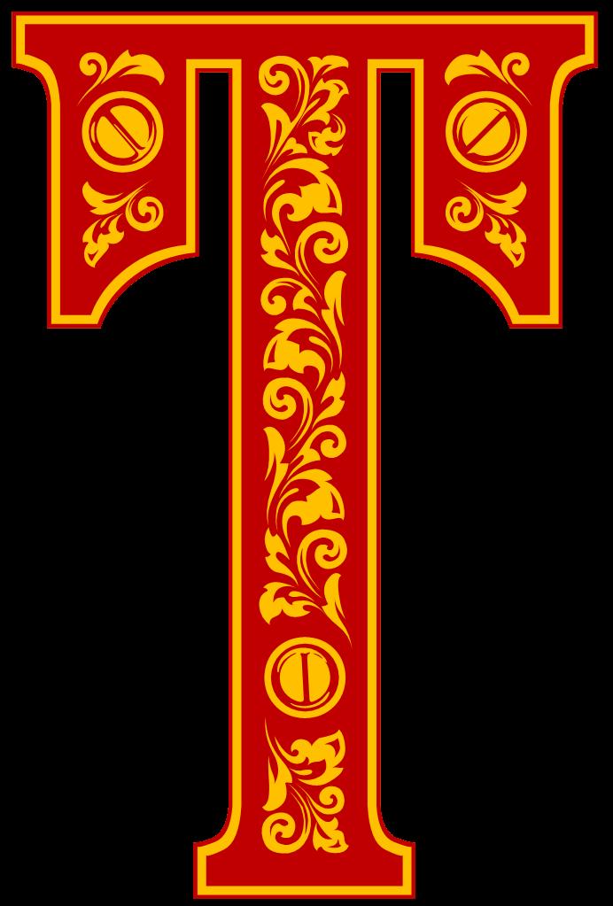 Приветом для, старославянские буквы с узорами в картинках
