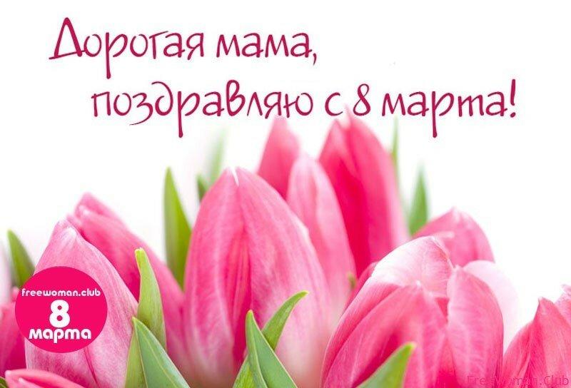 более поздравление с 8 марта всем мамам в прозе камни