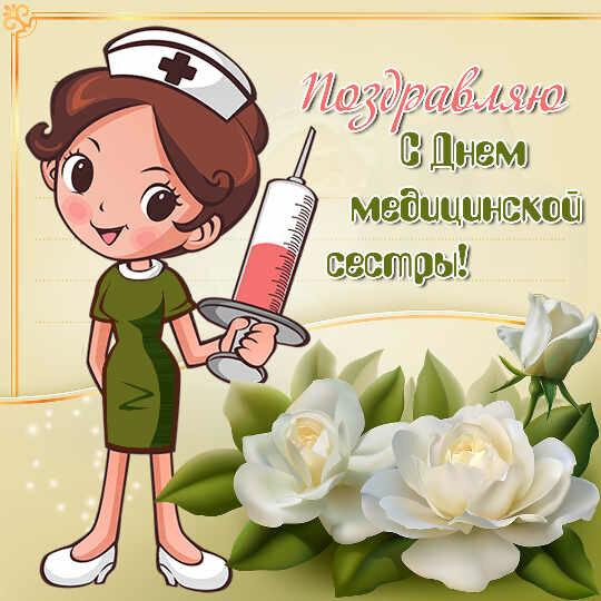 Открытка картинка с днем медсестры