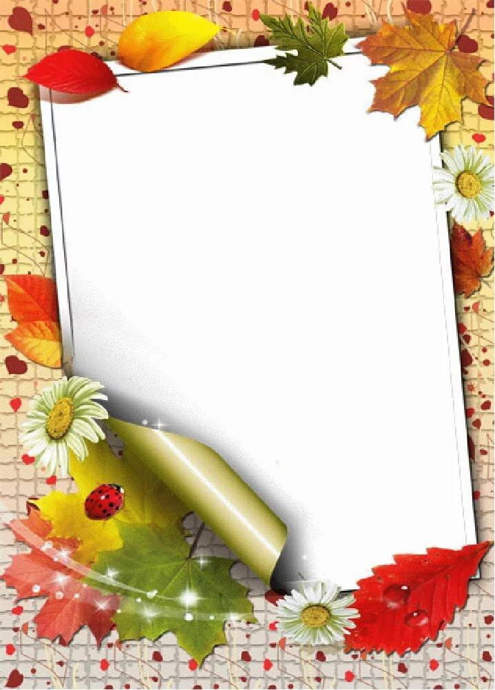 Картинка днем, осенняя рамка для поздравления