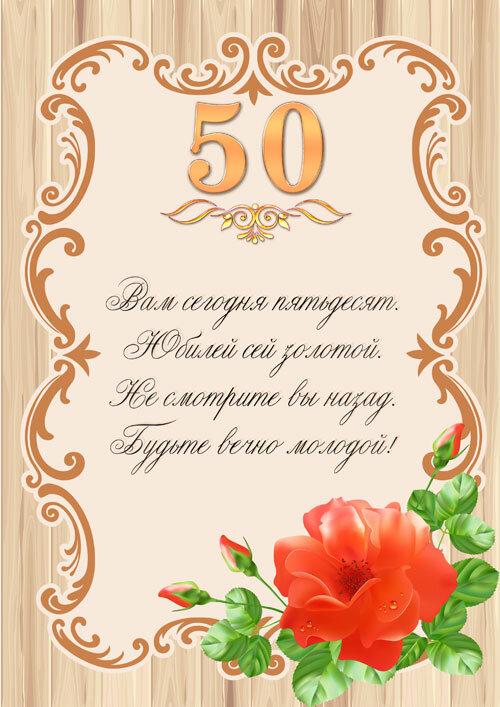 как поздравление мужчины с 50 летием шаблон для открытки создатели картины отметали