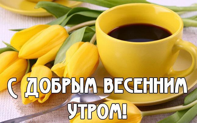 С добрым утром весна картинки с надписями