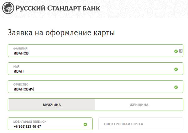 Кредит заявка онлайн нижний новгород взять кредит 400000 в сбербанке