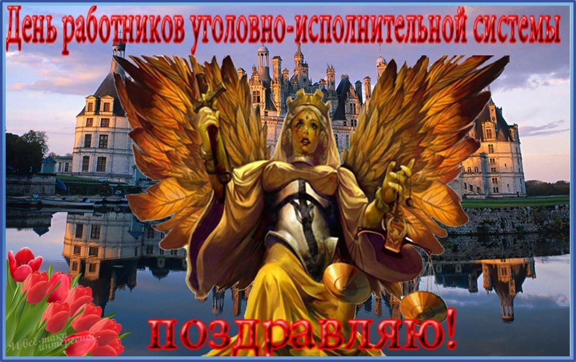 Татарский, поздравления ко дню уис открытка