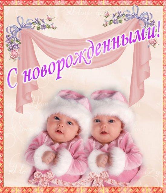 С рождением дочерей близнецов открытка