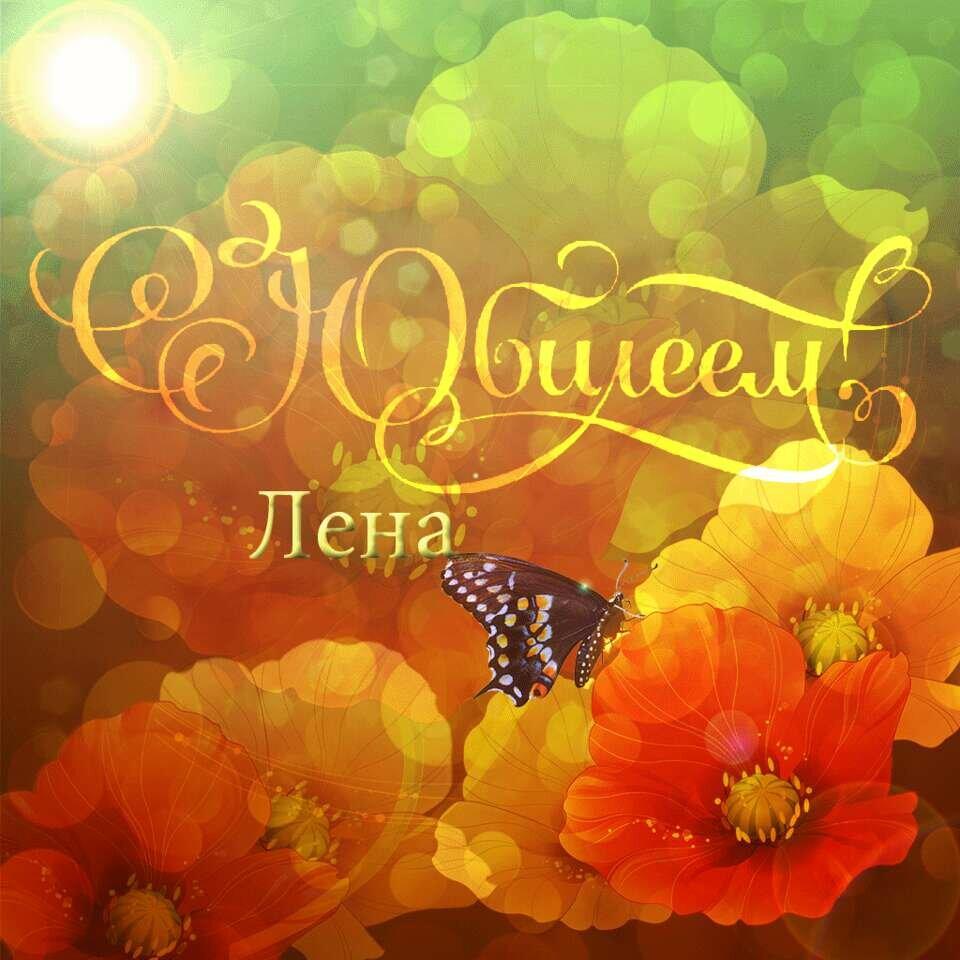 лена с днем рождения 25 лет поздравления с днем рождения здравницы теберды принимают