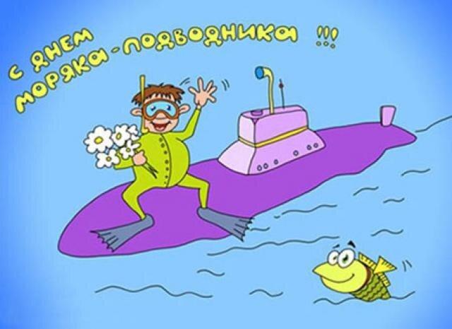 Прикольные открытки с днем подводника