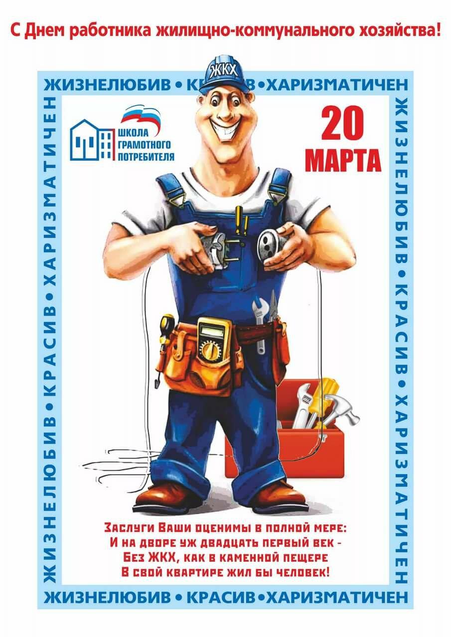 Картинки, открытка день коммунального работника