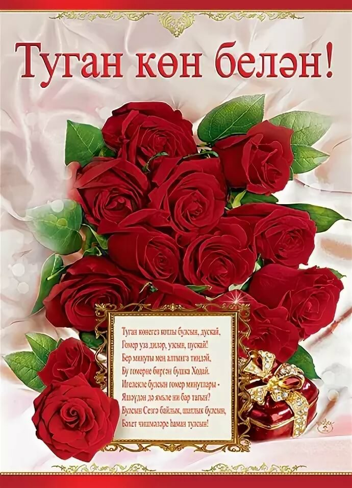 Поздравления с юбилеем на татарском языке открытка