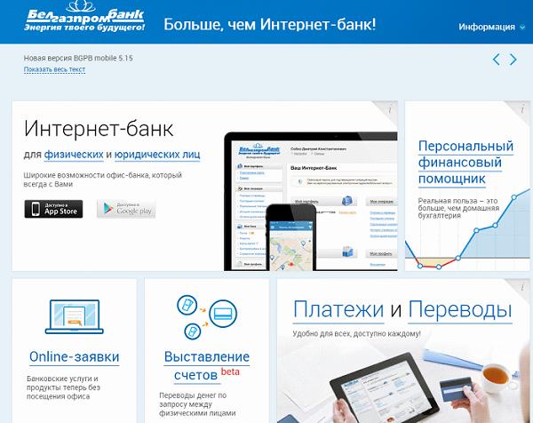 оплатить кредит евразийский банк через интернет