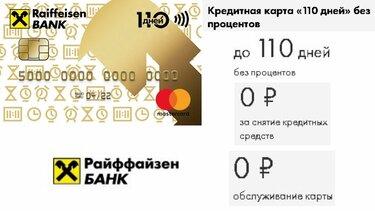 взять кредит в банке с плохой кредитной историей украина