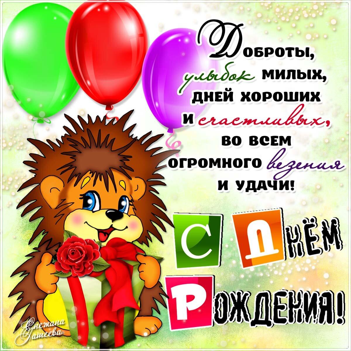 Поздравление стихами с днем рождения племянику