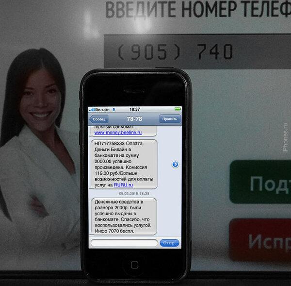 взять займ на телефон через платежный сервис ruru кредит банк открытие для ип какие документы нужны