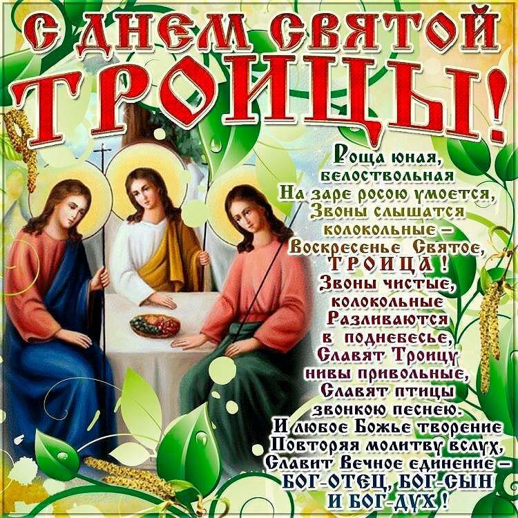 Открытка поздравления со святой троицей, прощения открытки