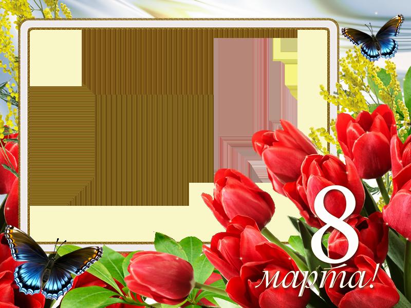 Шаблон открытки поздравления на 8 марта, приколами про