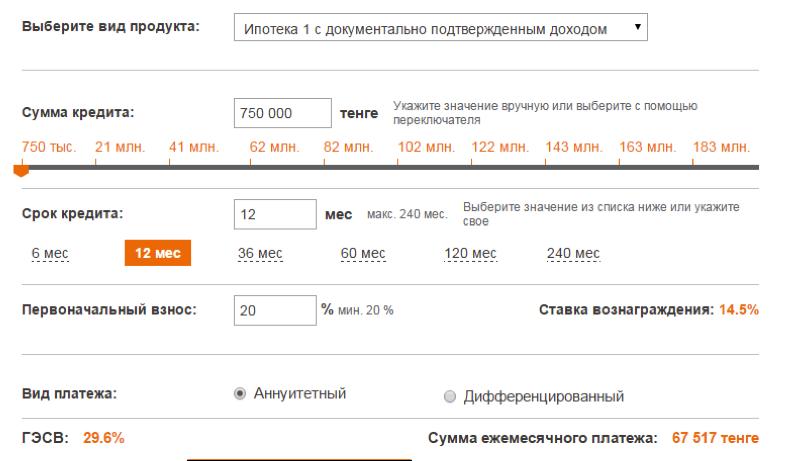 Кредит в каспи банке калькулятор онлайн как получить ипотеку в городе пермь